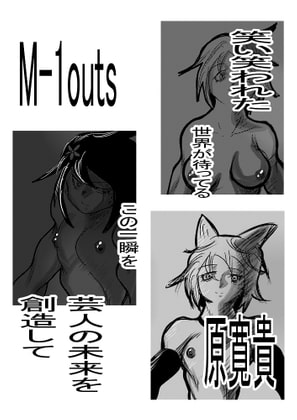 M-1outs 第四巻